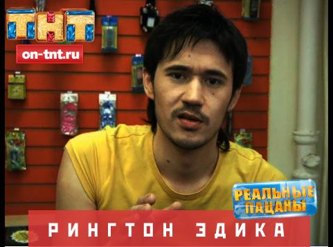 Станислав Тляшев (Эдик из реальных пацанов) .