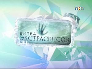 Битва экстрасенсов 136 серия