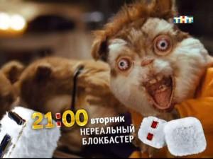 ТНТ комедия, Нереальный блокбастер