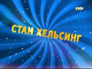 Стан Хельсинг, ТНТ Комедия