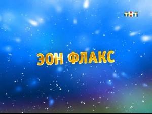 Эон Флакс на ТНТ