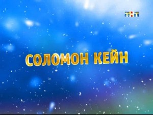 Соломон Кейн на ТНТ