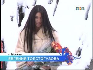 Евгения Толстогузова Дом 2