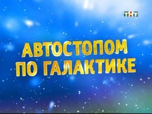 Автостопом по Галактике, Большое кино на ТНТ