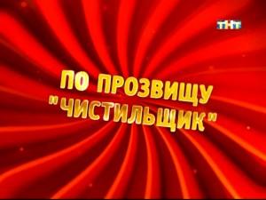 ТНТ Комедия - По прозвищу Чистильщик