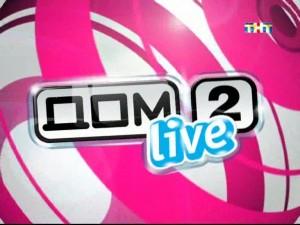 Дом 2 Live на ТНТ