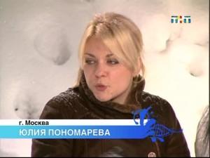 Юля Пономарева из Дом 2