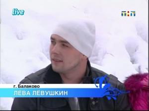 Лева Левушкин