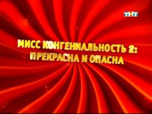 ТНТ комедия - Мисс Конгениальность 2: Прекрасна и опасна