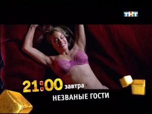 """Комедия на телеканале ТНТ """"Незваные гости"""""""
