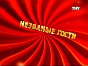 ТНТ Комедия - Незваные гости