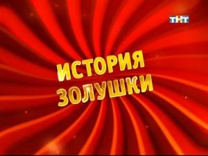 ТНТ комедия - История Золушки