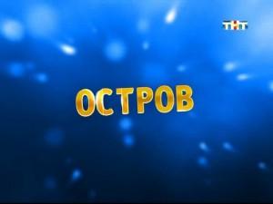 Большое кино на ТНТ - Остров