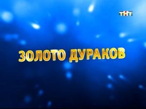 Большое кино на ТНТ, Золото дураков