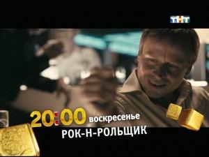 Кадр из фильма Рок-н-рольщик на ТНТ