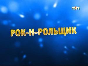 Рок-н-рольщик Большое кино на ТНТ