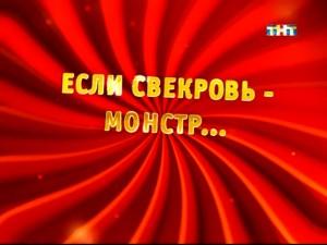 ТНТ Комедия - Если свекровь - монстр...
