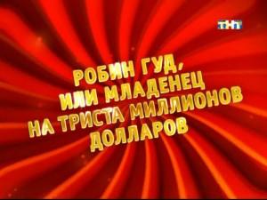Робин Гуд, или Младенец на триста миллионов долларов - ТНТ Комедия