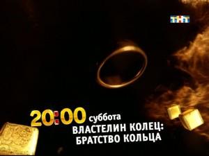 Властелин колец: Братство Кольца - большое кино на ТНТ