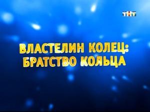 Властелин колец: Братство Кольца, Большое кино на ТНТ