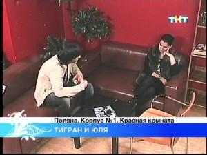 Тигран Салибеков и Юля Колисниченко