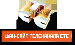 Фан-сайт телеканала СТС