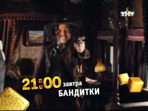 "ТНТ комедия - ""Бандитки"""