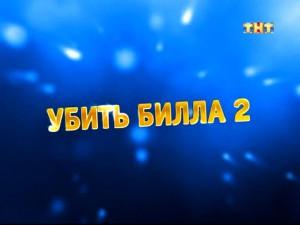 Большое кино на ТНТ - Убить Билла 2