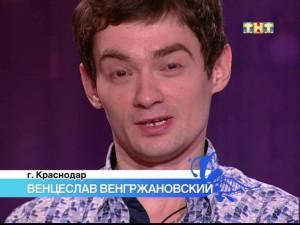 Венцеслав без секса на проекте Дом 2