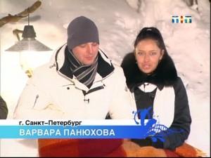 Денис Лысенко и Варвара Панюхова пара