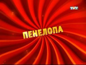 ТНТ комедия - Пенелопа