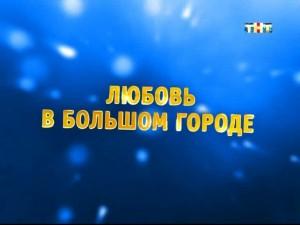"""Большое кино на ТНТ """"Любовь в большом городе"""""""