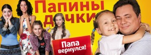 Папины дочки 14 сезон серия 1