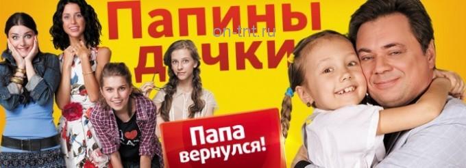 Папины дочки 14 сезон серия 2
