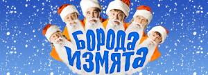 """Уральские Пельмени / Борода измята 2"""""""