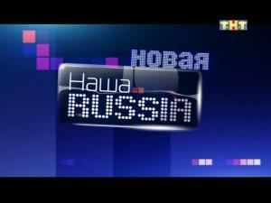 Смотреть Наша RUSSIA 80 выпуск (6 серия 5 сезон)