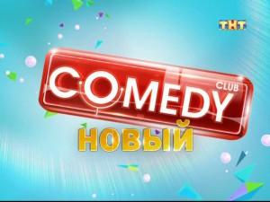 Comedy Club 280 выпуск