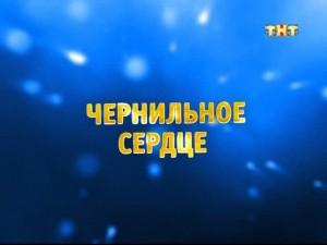 Большое кино на ТНТ - Чернильное сердце