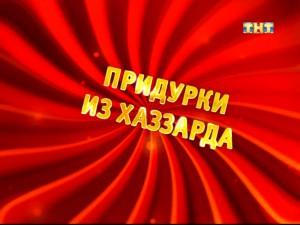 ТНТ комедия, Придурки из Хаззарда