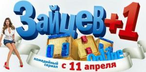 "Актеры сериала ""Зайцев+1"""