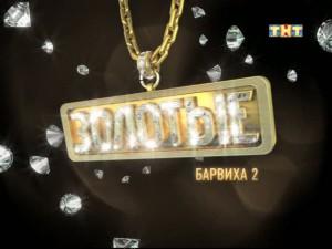 Смотреть Золотые Барвиха 2 1 серия