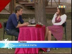 Сергей на свидании с Ритой