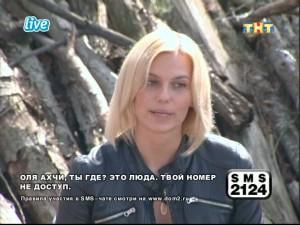 Ольга Волкова - Дом 2