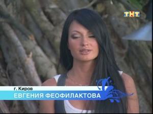 Женя Феофилактова и Миша Терехин - пара