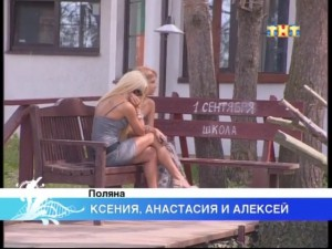 Тет-а-тет Леша, Настя и Бородина
