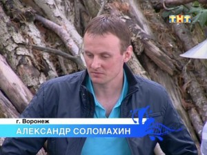 Александр Соломахин