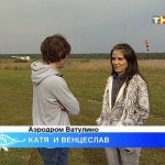 Прыжок Венцеслава Венгржановского и Кати Токаревой с парашюта