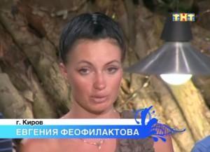 """Евгения Феофилактова в конкурсе """"Человек года"""""""