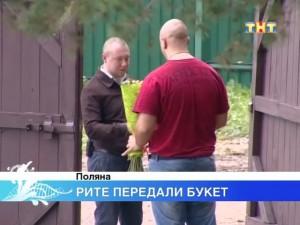 Леша Гажиенко ухаживает за Ритой