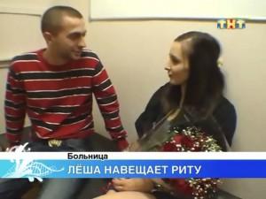 Леша Гажиенко и Рита Агибалова